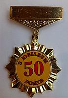 """Орден подарочный на юбилей """"50 років"""""""