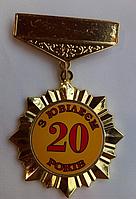 """Орден подарочный на юбилей """"20 років"""""""