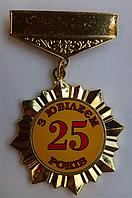 """Орден подарочный на юбилей """"25 років"""""""