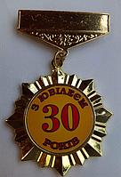 """Орден подарочный на юбилей """"30 років"""""""