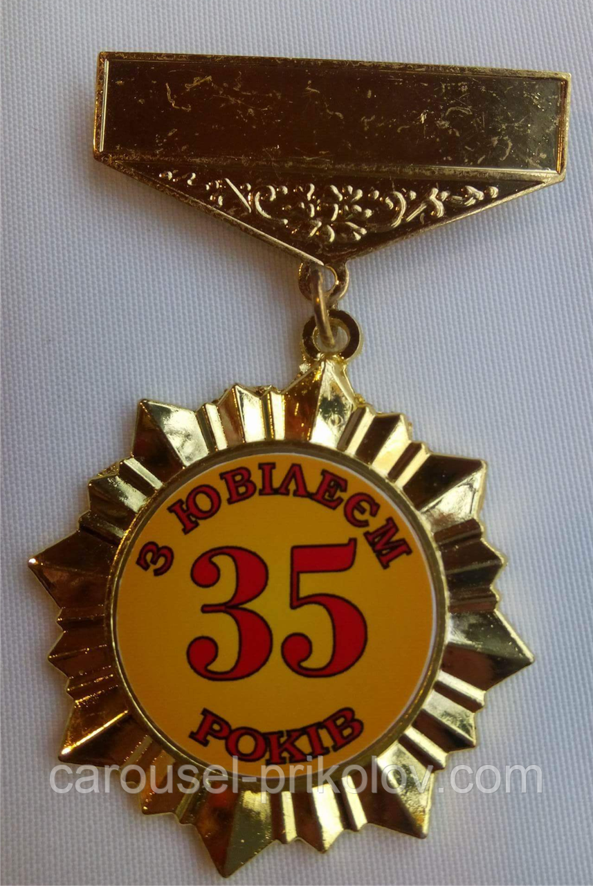 """Орден подарочный на юбилей """"35 років"""""""