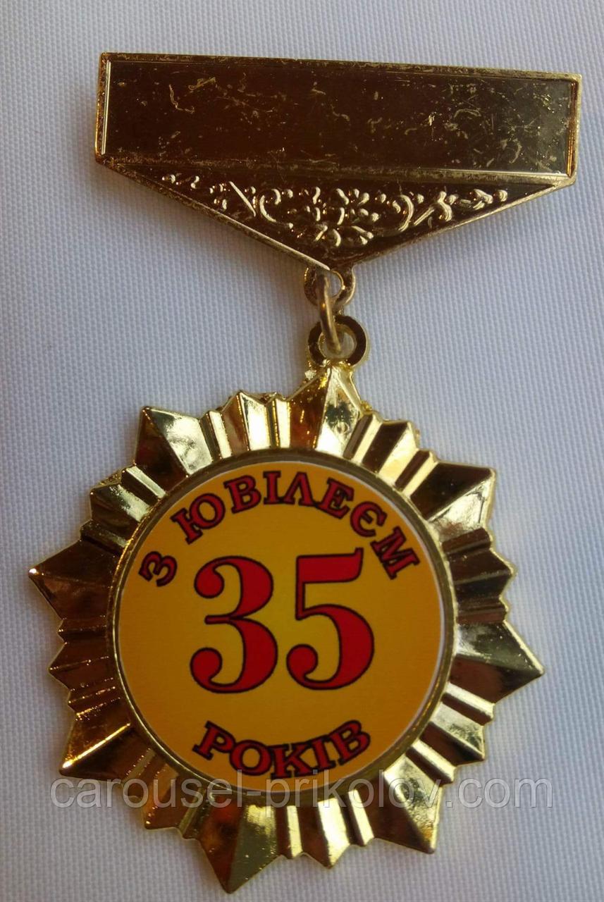 """Орден подарунковий на ювілей """"35 років"""""""