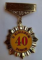 """Орден подарочный на юбилей """"40 років"""""""