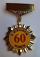 """Орден подарочный на юбилей """"60 років"""""""