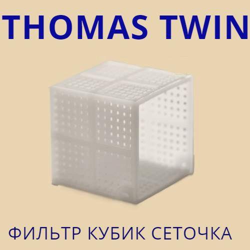 Thomas всасывающий фильтр кубик сеточка 191939 для пылесосов Twin Aquafilter T1, T2, TT