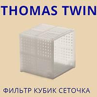 Thomas всмоктуючий фільтр кубик сіточка 191939 для пилососів Twin Aquafilter T1, T2, TT