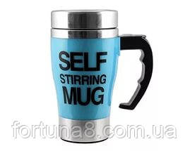 Чашка self mixing mag cup
