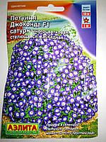Петуния Джоконда F1сатурн голубая  многоцветковая стелющаяся каскадная (Аэлита) 7 семян