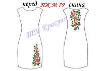 Платье женское без рукавов ПЖ79