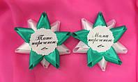 Значки для родителей жениха