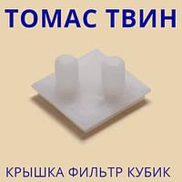 Томас Твин ТТ, Т1, Т2 крышка фильтра кубика к моющим пылесосам с аквафильтром