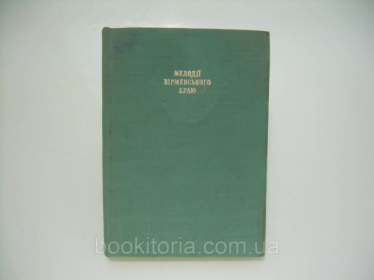 Мелодії Вірменського краю. Вірменська поєзія (б/у).