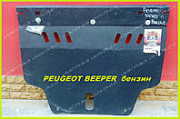Защита картера двигателя и КПП Пежо Бипер тепе бензин (2007-) Peugeot Bipper Tepee