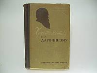 Новиков С.А., Парамонов А.А. Хрестоматия по дарвинизму (б/у)., фото 1