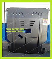 Защита картера двигателя и КПП Пежо Боксер (2006-) Peugeot Boxer