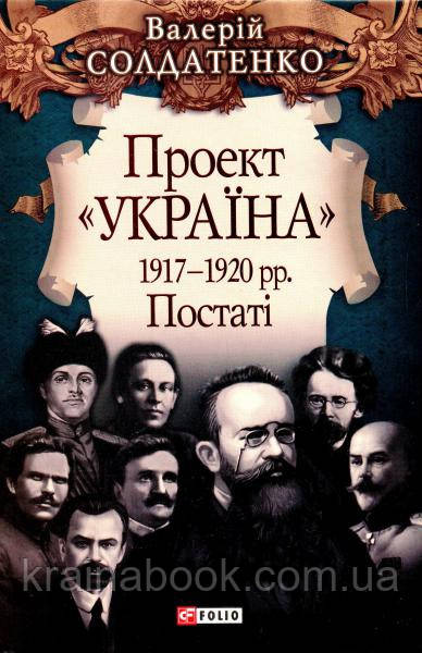 """Проект """"Україна"""". 1917-1920 рр. Постаті. Солдатенко Валерій"""