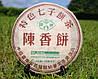 Чай Шу Пуэр Чэнь Сян Бин «Пу Вэнь» 2004 Год, От 10 Грамм