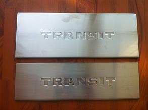 Накладки на пороги Ford Transit (2000+)