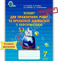 Інформатика 7 клас Нова програма Зошит для практичних робіт та проектної діяльності Авт: Морзе Н. Вид-во: Освіта