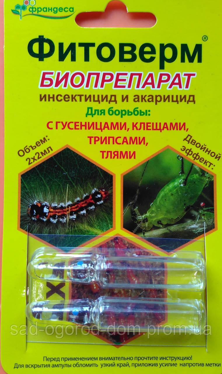 Фитоверм 2мл* 2 ампулы (биопрепарат)