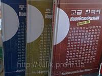 Учебник корейского языка школы Вон Гван (3 части) + 3 CD
