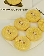 Пуговица желтого цвета декоративная керамическая ручной работы