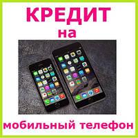 Кредит на мобильный телефон от компании Андреевский кредит