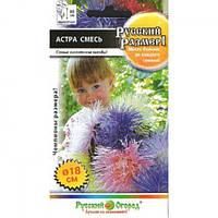 Семена Астра Русский размер I, смесь  0,3 грамма Русский огород