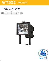 Прожектор галогенный 150W (WT362) BUKO черный