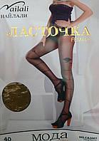 Капроновые колготки Ласточка Female.  40 Den. CA2007