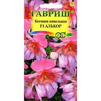 Семена Бегония ампельная Алькор F1 розово-белая  4 сем. Гавриш