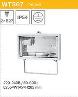 Прожектор галогенный на две лампы 2*E27  (WT367) BUKO белый