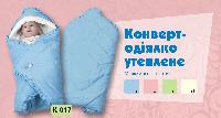 Конверт-одеяло утепленное (трансформер)