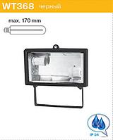 Прожектор галогенный на две лампы 2*E27  (WT368) BUKO черный