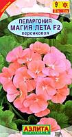 Семена Пеларгония Магия лета Персиковая F2, 5 семян Аэлита