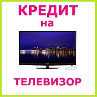 Кредит на телевизор