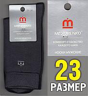 Носки мужские демисезонные х/б Мисюренко 23р. серый НМД-1