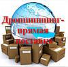 ДРОПШИППИНГ! Условия сотрудничества для торговых страничек, оптовиков, СП, и интернет-магазинов!!!