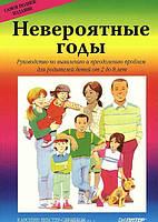 Невероятные годы. Руководство по выявлению и преодолению проблем для родителей детей от 2 до 8 лет. Вебстер К.