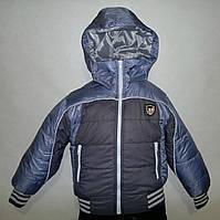 Куртка детская осень для мальчика 1,2,3,4,5,7,8,9 лет