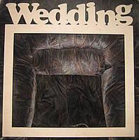 Свадебные аксессуары Рамка WEDDING, фото 1