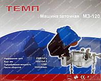 Станок для заточки цепей ТЭМП  МЗ-120