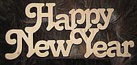 Свадебные аксессуары Happy New Year