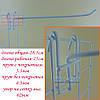 Крючок 30 см, Металлопластик Торговую  сетку  Китай