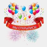 Приятные новости. Вот и открылся наш филиал в г. Киеве.