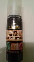 Краска для замши ,велюра , нубука Blyskavka ( коричневый)