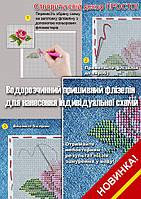 Схема для вышивки бисером на водорастворимом флизелине для нанесения индивидуального рисунка Ф-00
