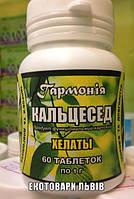 Кальцесед - Кальций, магний, цинк хилат (с витамином Д и люцерной) 60 т