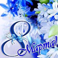 Поздравление с 8 марта !!!