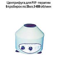 Центрифуга PRF (iPRF, A-PRF), PRP